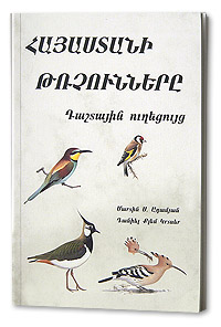 A Field Guide to Birds of Armenia - Armenian Language